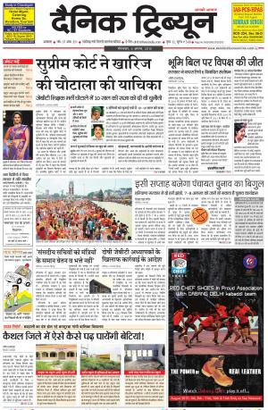 DT_04_August_2015_Ambala - Read on ipad, iphone, smart phone and tablets.
