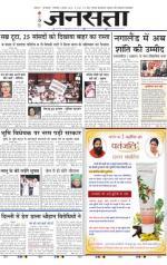Jansatta, Hindi, 04/08/2015 - Read on ipad, iphone, smart phone and tablets.
