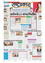 4th Aug Rashtraprakash - Read on ipad, iphone, smart phone and tablets.