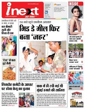 Jamshedpur Hindi ePaper, Jamshedpur Hindi Newspaper - InextLive - Read on ipad, iphone, smart phone and tablets.