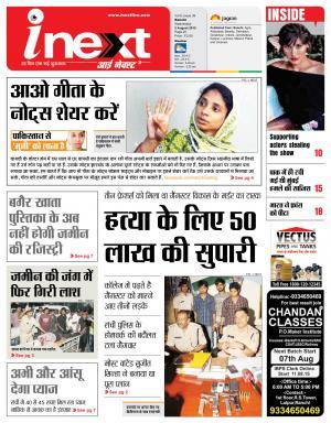 Ranchi Hindi ePaper, Ranchi Hindi Newspaper - InextLive - Read on ipad, iphone, smart phone and tablets.