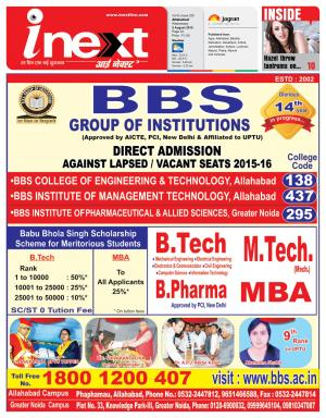 Allahabad Hindi ePaper, Allahabad Hindi Newspaper - InextLive - Read on ipad, iphone, smart phone and tablets.