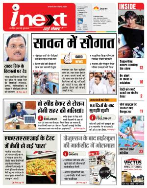 Lucknow Hindi ePaper, Lucknow Hindi Newspaper - InextLive - Read on ipad, iphone, smart phone and tablets.