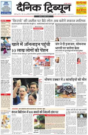 DT_05_August_2015_Ambala - Read on ipad, iphone, smart phone and tablets.