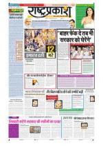 5th Aug Rashtraprakash - Read on ipad, iphone, smart phone and tablets.