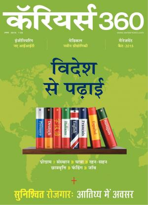 Careers360 August 2015 Hindi - Read on ipad, iphone, smart phone and tablets.