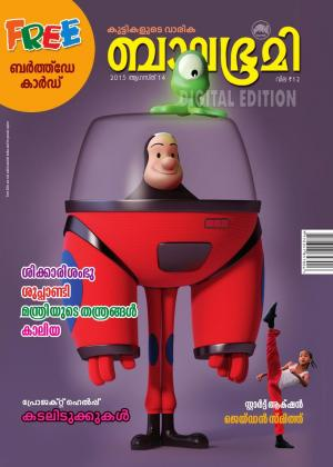 Balabhumi-2015 August 14 - Read on ipad, iphone, smart phone and tablets.