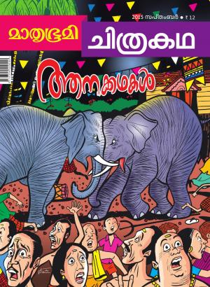 Mathrubhumi Chithrakatha - 2015 September