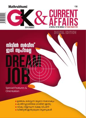 GK & Current Affairs 2015 August