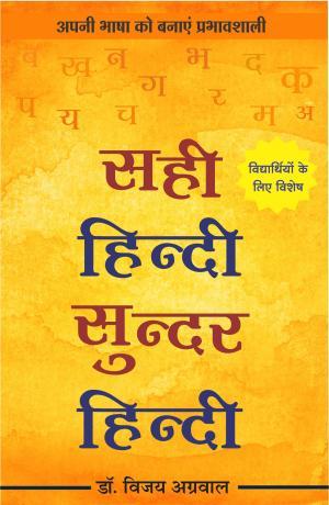 Sahi Hindi Sundar Hindi - Read on ipad, iphone, smart phone and tablets.