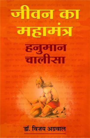 Jeevan Ka Mahamantra Hanuman Chalisa - Read on ipad, iphone, smart phone and tablets.