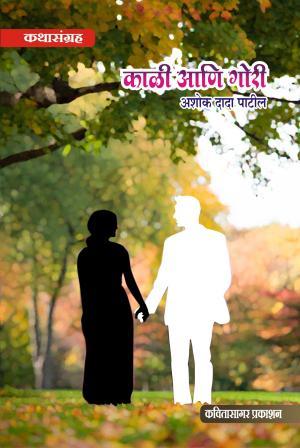Kali Aani Gori (काळी आणि गोरी) - अशोक दादा पाटील (बेळगाव) - Read on ipad, iphone, smart phone and tablets