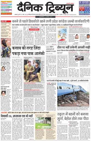 DT_06_August_2015_Ambala - Read on ipad, iphone, smart phone and tablets.
