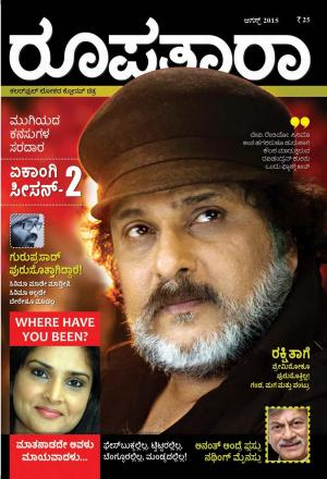 Roopatara - August, 2015 - Read on ipad, iphone, smart phone and tablets.