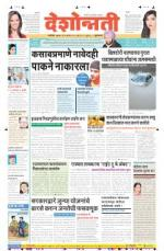 7th Aug Buldhana - Read on ipad, iphone, smart phone and tablets.
