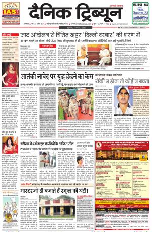 DT_07_August_2015_Ambala - Read on ipad, iphone, smart phone and tablets.