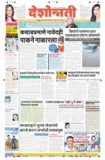 7th Aug Wardha - Read on ipad, iphone, smart phone and tablets.