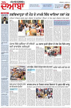 Punjabi Tribune (Doaba)