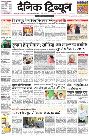 DT_08_August_2015_Ambala - Read on ipad, iphone, smart phone and tablets.