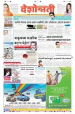 8th Aug Chandrapur - Read on ipad, iphone, smart phone and tablets.