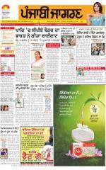 Gurdaspur: Punjabi jagran News : 08th August 2015 - Read on ipad, iphone, smart phone and tablets.