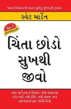 Chinta Chhodo Sukh Se Jiyo  - Read on ipad, iphone, smart phone and tablets.