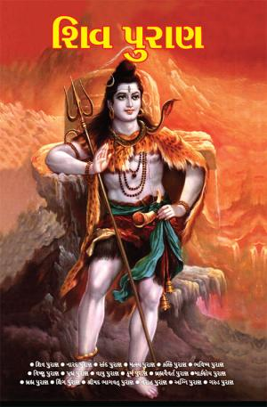 Shiv Puran - Read on ipad, iphone, smart phone and tablets.