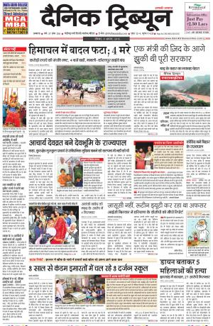 DT_09_August_2015_Ambala - Read on ipad, iphone, smart phone and tablets.