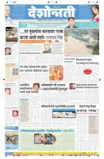 9th Aug Chandrapur - Read on ipad, iphone, smart phone and tablets.