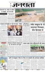 Jansatta, Hindi, 09/08/2015 - Read on ipad, iphone, smart phone and tablets.