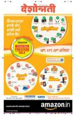 10th Aug Chandrapur - Read on ipad, iphone, smart phone and tablets.