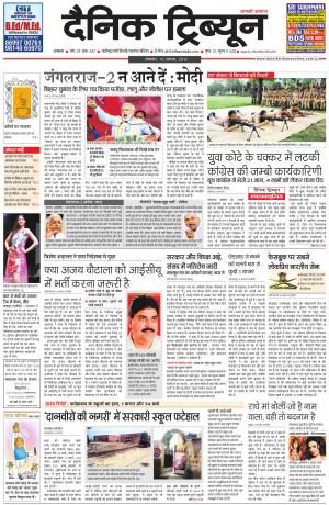 DT_10_August_2015_Ambala - Read on ipad, iphone, smart phone and tablets.
