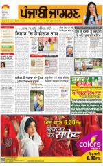Sangrur\Barnala  : Punjabi jagran News : 10th August 2015 - Read on ipad, iphone, smart phone and tablets.