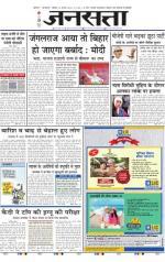 Jansatta, Hindi, 10/08/2015 - Read on ipad, iphone, smart phone and tablets.