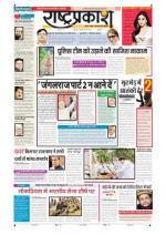 10th Aug Rashtraprakash - Read on ipad, iphone, smart phone and tablets.