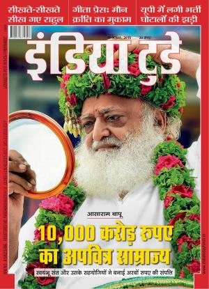 India Today Hindi-19th August 2015 - Read on ipad, iphone, smart phone and tablets.