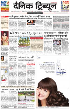 DT_11_August_2015_Ambala - Read on ipad, iphone, smart phone and tablets.