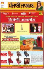 Moga/Faridkot/Muktsar: Punjabi jagran News : 11th August 2015 - Read on ipad, iphone, smart phone and tablets.