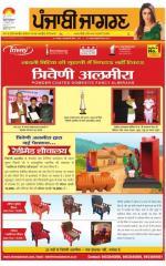 Jalandhar: Punjabi jagran News : 11th August 2015 - Read on ipad, iphone, smart phone and tablets.