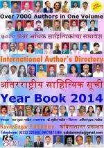 Global Authors Directory (आंतरराष्ट्रीय साहित्यिक सूची 7000) - डॉ. सुनील पाटील
