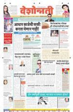 12th Aug Hingoli Parbhania - Read on ipad, iphone, smart phone and tablets.