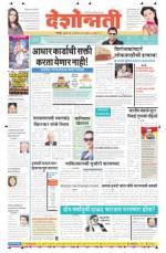12th Aug Wardha - Read on ipad, iphone, smart phone and tablets.
