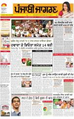 Moga/Faridkot/Muktsar : Punjabi jagran News : 12th August 2015 - Read on ipad, iphone, smart phone and tablets.