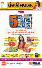 Jalandhar : Punjabi jagran News : 12th August 2015 - Read on ipad, iphone, smart phone and tablets.