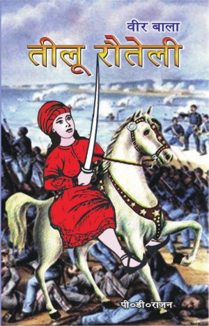 VEERBALA  TEELY RAUTELI KHANDKAVYA - Read on ipad, iphone, smart phone and tablets