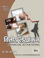 वित्तीय लेखांकन