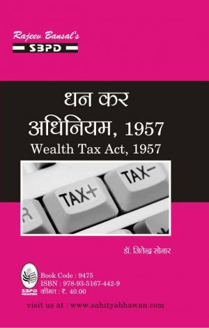 Practical Problems in Income Tax  - Read on ipad, iphone, smart phone and tablets