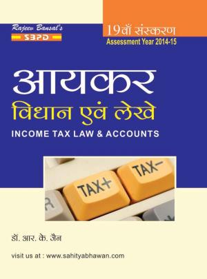 Income Tax Law & Accounts