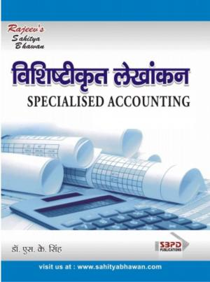 Specialised Accounting e-book in Hindi by SBPD Publications