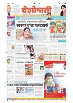 13th Aug Hingoli Parbhani - Read on ipad, iphone, smart phone and tablets.
